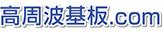 高周波基板.com
